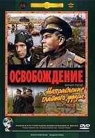 Giải Phóng - Osvobozhdenie (1968 - 1971) Phần 3